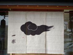『一楽( Ichiraku : Kyoto )』 Japanese Shop, Japanese Modern, Japanese Aesthetic, Japanese House, Japanese Culture, Japan Design, Oriental, Le Vent Se Leve, Noren Curtains