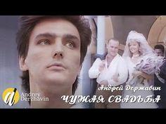 Андрей Державин - Чужая свадьба - YouTube