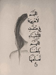 Image in Arabic quotes - عربي collection by ⓈⒶⓇⒶ♛ Quotes For Book Lovers, Book Quotes, Words Quotes, Poetry Quotes, Arabic Tattoo Quotes, Funny Arabic Quotes, Calligraphy Quotes, Islamic Calligraphy, Vie Motivation