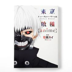 """Based on the hit manga by Sui Ishida, Tokyo Ghoul is the smash hit franchise in which regular college student Ken Kaneki narrowly survives an encounter with a """"ghoul"""" only to find himself transformed into one after receiving some of its organs in transplant. Now finding himself craving human flesh, Ken must try and adjust to his new life whilst keeping his half ghoul nature well hidden. If you're ... #tokyootakumode #book #Tokyo_Ghoul"""