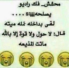 ههههههههه ما عين لهم مذيعة جديدة علشان الراديو يشتغل