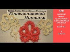 2 Часть МК вязание мини-композиции ФАНТАЗИЙНАЯ ОРХИДЕЯ с ПЕЙСЛИ - YouTube