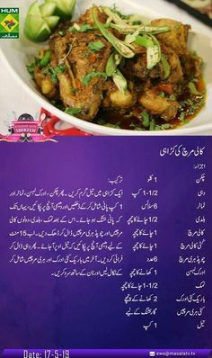 Masala Powder Recipe, Masala Tv Recipe, Mexican Rice Recipes, Indian Food Recipes, Pakistani Chicken Recipes, Pakistani Recipes, Chicken Karahi, Cooking Recipes In Urdu, Urdu Recipe
