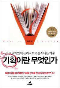 기획이란 무엇인가 Books To Read, My Books, 365days, Book Recommendations, Study, Wisdom, Reading, Business, Studio