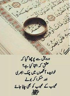 Islamic Images, Islamic Quotes, Islamic Dua, Islam Hadith, Islam Quran, Urdu Quotes, Quotations, I Need U, Noble Quran