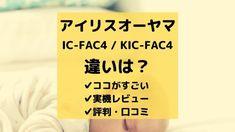 ねこ KIC-FAC4とIC-FAC4の違いが知りたい KIC-FAC4とKIC-FAC3の違いが知りたい IC-FAC4 / KIC- […] Home Decor, Decoration Home, Room Decor, Home Interior Design, Home Decoration, Interior Design