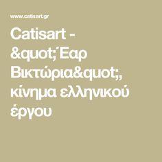 "Catisart - ""Έαρ Βικτώρια"", κίνημα ελληνικού έργου"