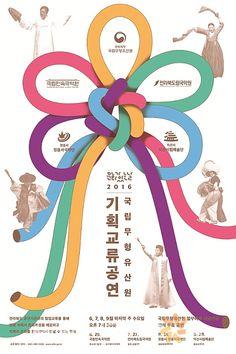 바우덕이축제 포스터에 대한 이미지 검색결과