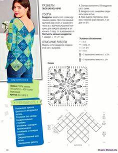 Crochet Blocks, Granny Square Crochet Pattern, Crochet Squares, Crochet Granny, Crochet Motif, Crochet Lace, Crochet Patterns, Crochet Shirt, Crochet Fashion