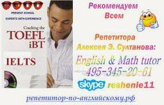 Московские репетиторы по английскому языку: Учительница плохо объясняет. У всего класса двойки. репетитор по математике 5 класс репетитор по математике в Зеленограде. Московские лингвисты - репетиторы по английскому