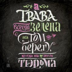 «Музыкальная цитата. Б.Г. #music #quote #bg #lettering»