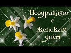 Красивое поздравление с 8 Марта Миллион алых роз - YouTube