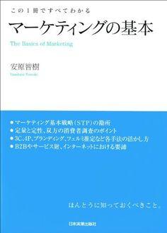 マーケティングの基本 この1冊ですべてわかる, http://www.amazon.co.jp/dp/B00KLVQ9XA/ref=cm_sw_r_pi_awdl_pUnkwb03NPKY8
