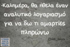 Funny Greek Quotes, Greek Memes, Funny Quotes, Sarcasm Quotes, Jokes Quotes, Favorite Quotes, Best Quotes, Funny Statuses, Greek Words