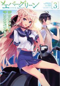 Evergreen (KASUKABE Akira) Manga - Read Evergreen (KASUKABE Akira) Online at MangaHere.co
