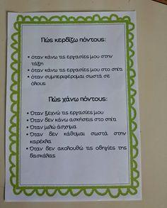 Η κυρία Αταξία, διαχείριση συμπεριφοράς, σύστημα επιβραβεύσεων, συμπεριφορά, κίνητρα, Τμήμα Ένταξης, Ειδική Αγωγή
