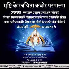 अभी तक यह रहस्य किसी ने नहीं बताया कि #सृष्टिरचयिता_कबीरपरमेश्वर हैं, केवल Saint Rampal Ji महाराज ने यह रहस्य उजागर ही नहीं किया, अपितु सभी धर्म ग्रंथों और जिन-जिन महापुरुषों को कबीर परमेश्वर मिले उनकी वाणीयों से भी प्रमाणित किया है कि पूर्ण परमात्मा कबीर साहेब जी है। Lord Kabir