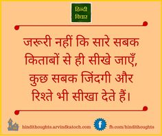 Hindi Thought Image (It is not necessary that we learn all lessons/ जरूरी नहीं कि सारे सबक किताबों से) - Hindi Thoughts Images