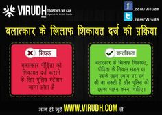 What is a proper way to report against #RAPE .....please share as much as you can. Join us @ Virudh www.virudh.com