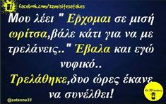Funny Greek Quotes, Funny Quotes, Funny Memes, Jokes, English Quotes, Sarcasm, Things To Think About, Lol, Sayings