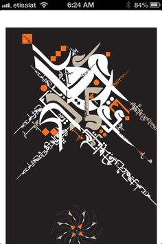 Abstract Arabic calligraphy and modern typography by Wissam Shawkat