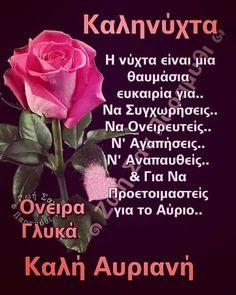 Good Night, Good Morning, Beautiful Pink Roses, Greek Quotes, Wish, Cards, Nighty Night, Buen Dia, Bonjour