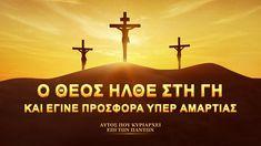 Χριστιανική ταινία   κλιπ 10 - Ο Θεός ήλθε στη γη και έγινε προσφορά υπέ... Like You, Meant To Be, Anna Miller, Cards, Movie Posters, Film Poster, Popcorn Posters, Maps, Film Posters