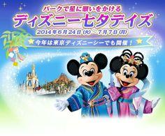 パークで星に願いをかける ディズニー七夕デイズ 2014年6月24日(火)~7月7日(月) 今年は東京ディズニーシーでも開催!