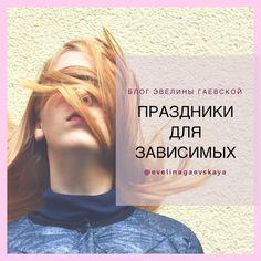 Блог Эвелины Гаевской: Праздники для зависимых