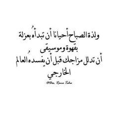 عزله #افضل من نفاق البشر