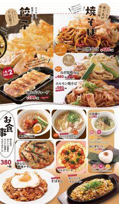 居心伝 お食事 Food Menu Template, Restaurant Menu Template, Restaurant Menu Design, Food Poster Design, Food Design, Menu Layout, Gastro Pubs, Lunch Menu, Us Foods