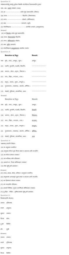 NCERT Solutions for Class 7th Sanskrit Chapter 9 - विमानायं रचयाम#NCERT #NCERTsolutions #CBSE #CBSEclass7 #CBSEclass7Sanskrit