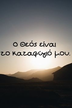 #Εδέμ      Ο Θεός είναι   το καταφύγιό μου. God Loves Me, I Pray, Bible Verses, Poems, Prayers, Religion, Life Quotes, Wisdom, Faith