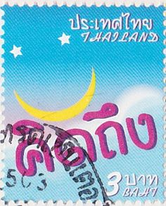 THAILAND - stamp