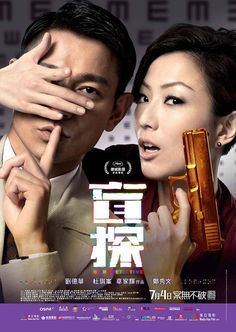 Blind Detective by Andy Lau & Sammi Cheng