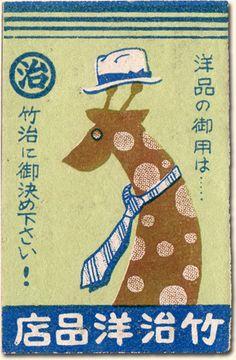 戦前マッチ箱 match label Japan