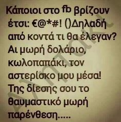 Κλαιωωω Greek Memes, Funny Greek Quotes, Funny Quotes, Ancient Memes, Episode Choose Your Story, My Life Quotes, Minions Quotes, Kai, Just For Laughs