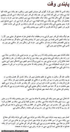 image result for gadagari essay in urdu language  storyes  essay  urdu essays waqt ki pabandi