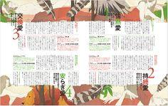 「FRaU 2012年1月号」リリス占い挿絵