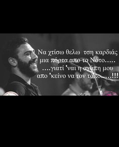 Find images and videos about greek quotes and μαντιναδες on We Heart It - the app to get lost in what you love. Greek Quotes, Say Something, Funny Pins, Crete, Just Love, Find Image, Inspirational Quotes, How To Get, Letters