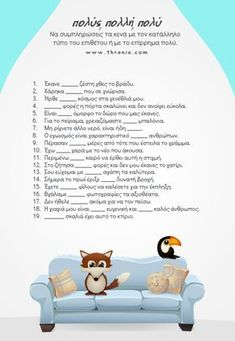 Grammar Activities, Educational Activities, Book Activities, School Lessons, Lessons For Kids, School Tips, School Stuff, Fun Learning Games, Learn Greek