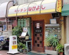キッチンなかよし Jukebox, Tokyo, Tokyo Japan