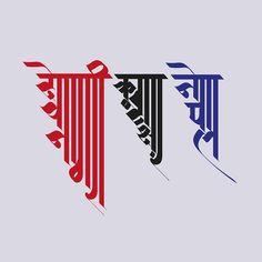 #Kutakshar #Devanagari #Calligraphy #Nepal #CalligraphyNepal