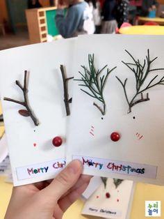 [페북제보] 크리스마스 자연물 카드 (천안 늘푸른 유치원 만4세) : BO Na Jung 선생님 - 자료공유 > 누리놀이