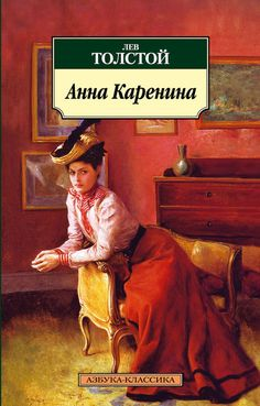 Аудиокнига Лев Толстой. Анна Каренина слушать онлайн - Русская литература…