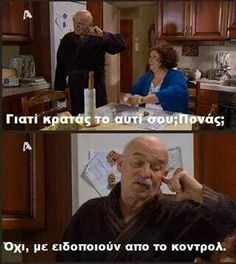 Funny Greek Quotes, Greek Memes, Funny Images, Funny Photos, Best Funny Pictures, Stupid Funny Memes, Funny Texts, Hilarious, How To Be Likeable