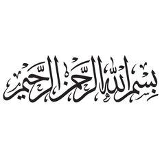bismillah calligraphy | Arabic Calligraphy » Bismillah Arabic Calligraphy