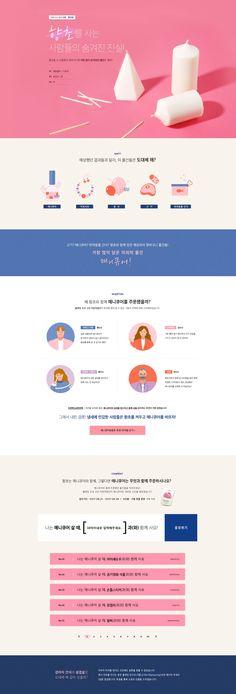 텐바이텐, tenbyten, 10X10 Web Design, Page Design, Web Layout, Layout Design, Character Web, Pop Up Banner, Web Portfolio, Event Banner, Promotional Design