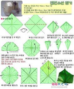 origami umbrella 1
