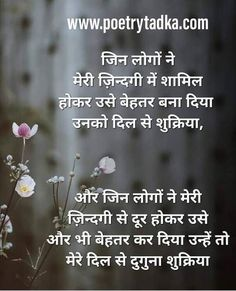 Ideas Birthday Quotes In Hindi Happy For 2019 Good Afternoon Quotes, Good Morning Friends Quotes, Hindi Good Morning Quotes, Friend Quotes, Friendship Quotes In Hindi, Hindi Quotes On Life, Life Lesson Quotes, Wisdom Quotes, Poetry Quotes